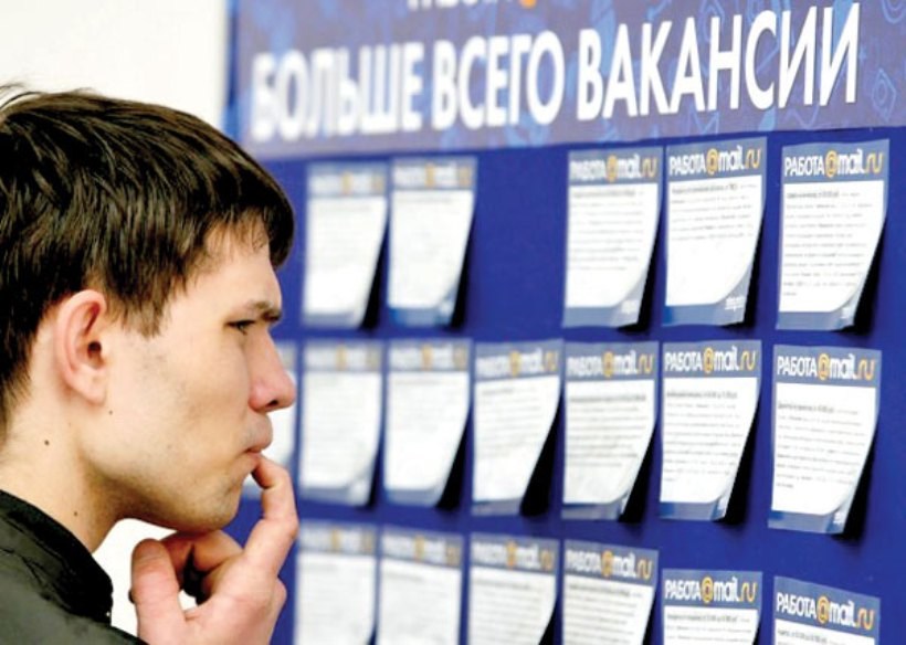 Самая плохая ситуация нарынке труда отмечена в областях Северного Кавказа
