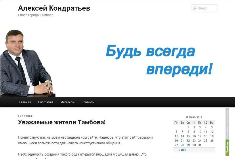 Глава Тамбова обзавелся персональным интернет-ресурсом