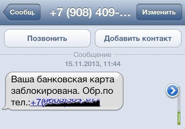 Тамбовчанка стала жертвой телефонных аферистов