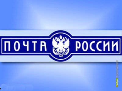 """На """"Почте России"""" скопилось около 4 000 посылок"""