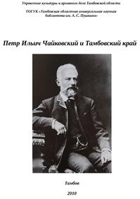 Пушкинка «расскажет» читателям о жизни Чайковского на Тамбовщине