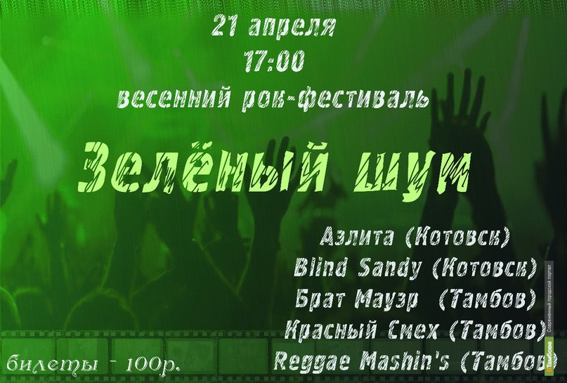 Рокеры Тамбовщины замутят «Зелёный шум»