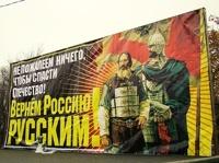 В России появилась легальная партия националистов