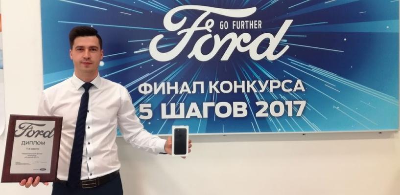 Ford определил лучшего менеджера России