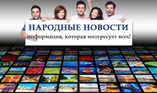 """Портал ВТамбове публикует """"народные новости"""""""