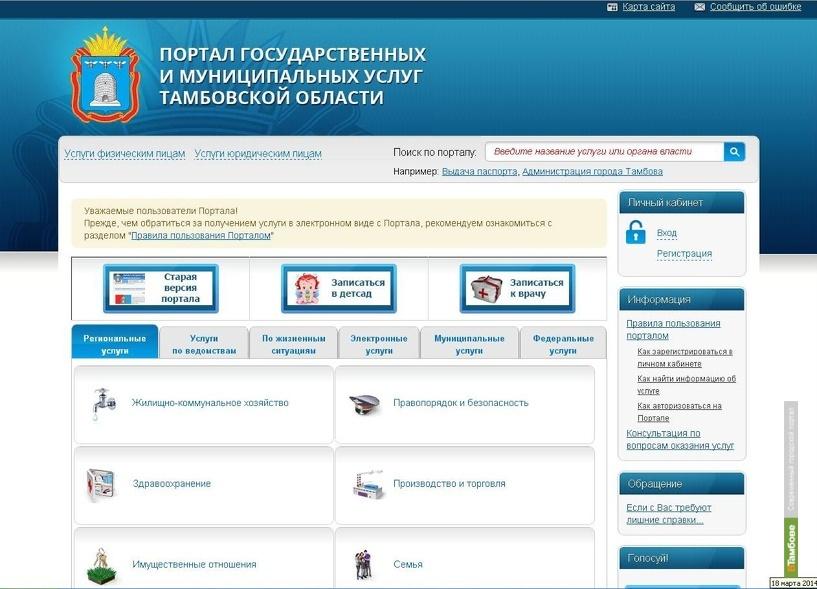 Портал государственных и муниципальных услуг Тамбовской области обновили