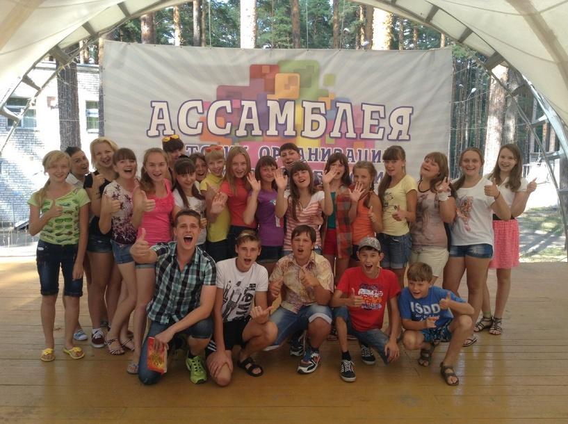 180 ребят собрались на летнюю Ассамблею