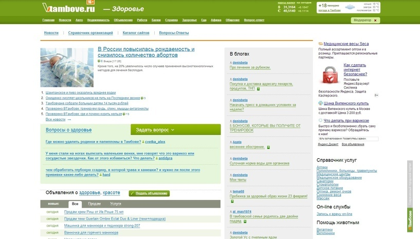 Портал ВТамбове запускает раздел «Здоровье»
