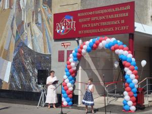В Тамбовской области открылся 9-й по счету МФЦ