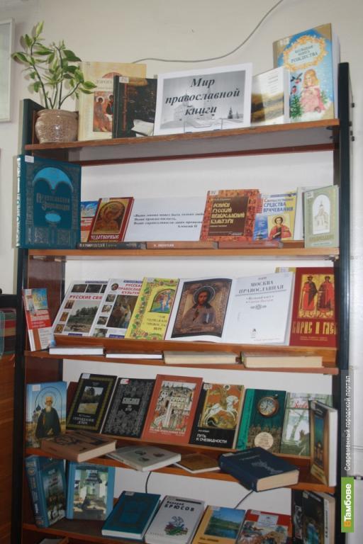 Библиотекари постараются увлечь тамбовчан православными книгами