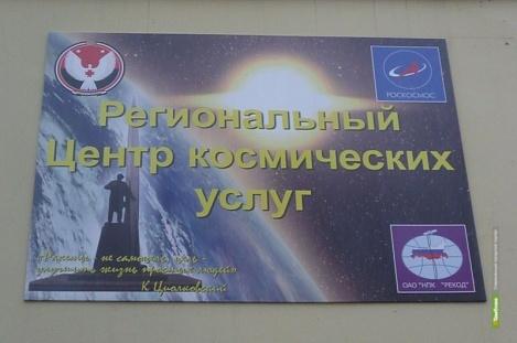 В Тамбове откроют Центр космических услуг