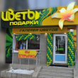 Галерея цветов открылась в Тамбове