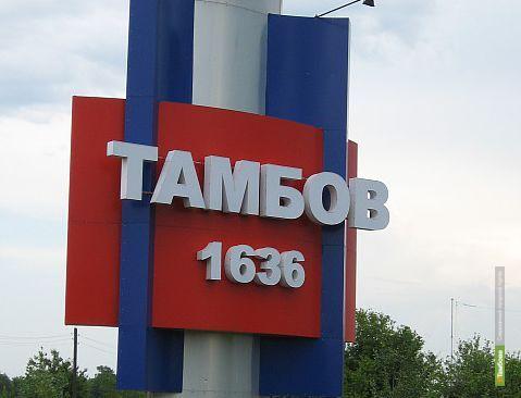 В нашем регионе появится «Въездной знак в Тамбовскую область»