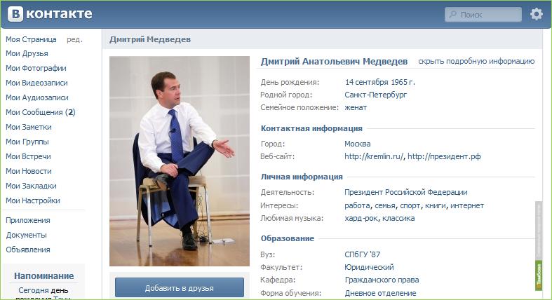 Президент России завел свою страничку «Вконтакте»