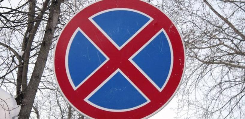 Городские власти расширили список улиц, недоступных для автомобилистов на Пасху