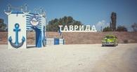Форум «Таврида» приглашает талантливых тамбовчан