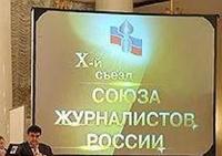 «Х-й съезд» журналистов России поменял вывеску из-за первого слова