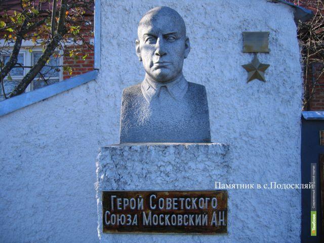 В Тамбове хотят восстановить мемориальную доску в честь комиссара Московского