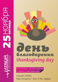Клабберы Тамбова отметят День благодарения