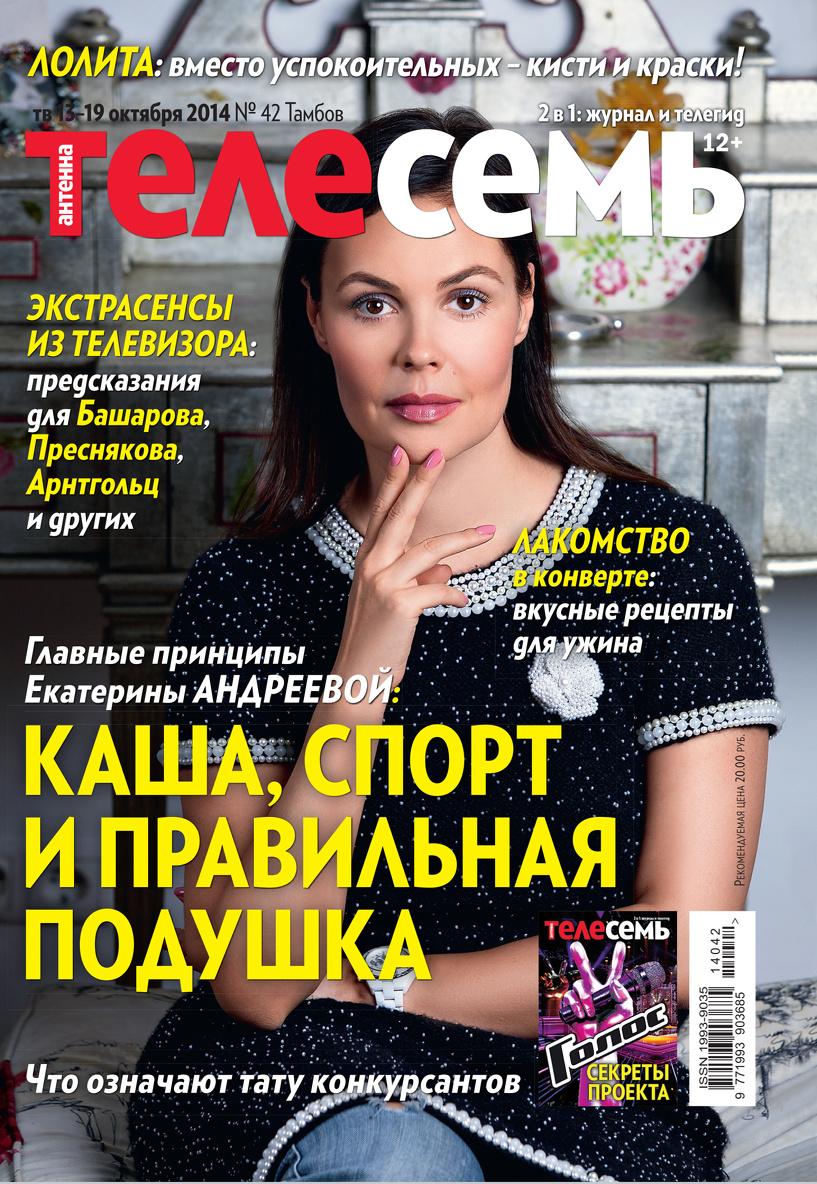 Свежий номер журнала Телесемь в продаже уже с 8 октября