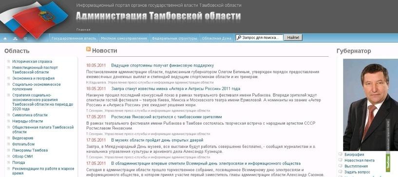 Сайт Тамбовской администрации «застрял» в хвосте топа лучших информресурсов власти