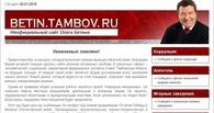 Неофициальный сайт Олега Бетина заработал после новогодних каникул
