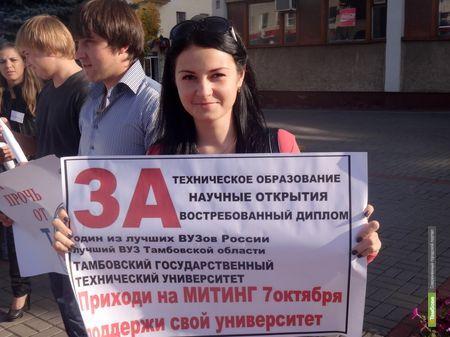 Тамбовские студенты устроили пикет в защиту ТГТУ