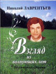 Тамбовский «поэт» Николай Лаврентьев пытается пробиться в Союз писателей через суд