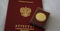 Путин вернул золотые медали выпускникам
