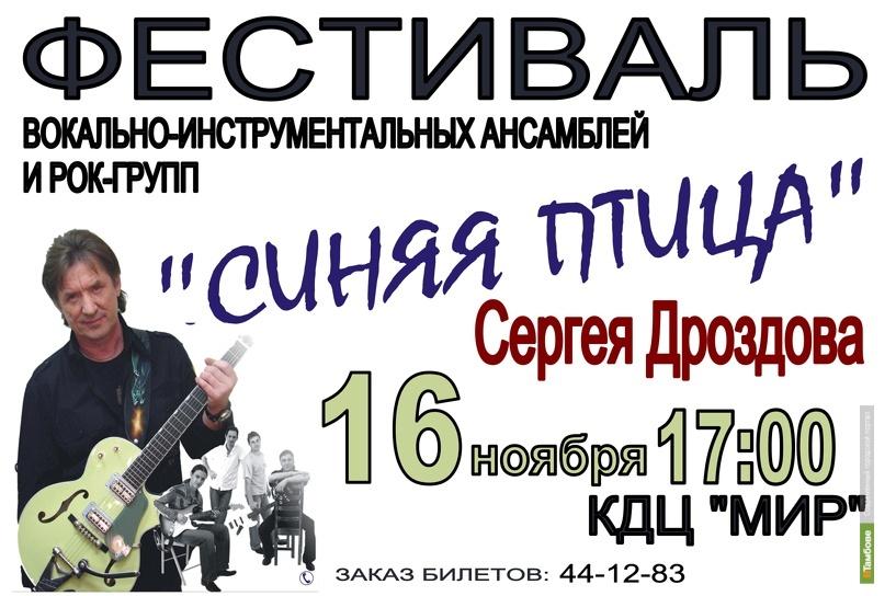 В Тамбове пройдёт фестиваль «Синяя птица Сергея Дроздова»