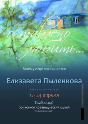 Московская художница представила горожанам свое видение Тамбовщины