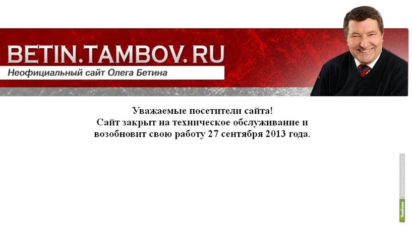 Тамбовчане смогут посылать губернатору «письма» с фотографиями