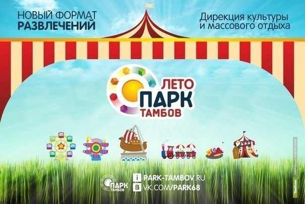 На майские праздники в Тамбове запустят аттракционы и устроят ярмарку