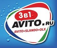 Avito и Slando стали своими в доску