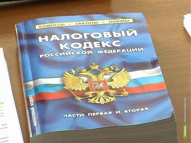 Тамбовские налоговики взыскали с населения больше 3-х миллиардов рублей