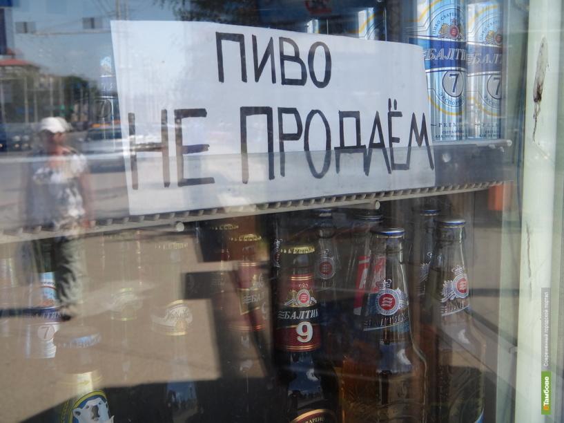 В запрет на продажу алкоголя на Тамбовщине могут внести изменения