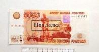 За прошедшие сутки в Тамбове из оборота изъяли фальшивые купюры на общую сумму 7000 рублей