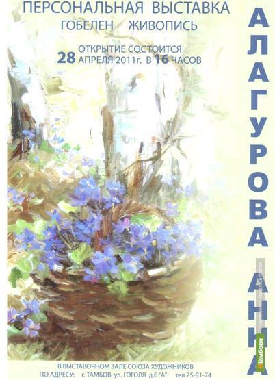 В Тамбове откроется выставка Анны Балагуровой