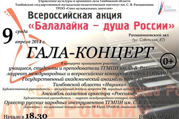 В Тамбове раскроют музыкальную душу России