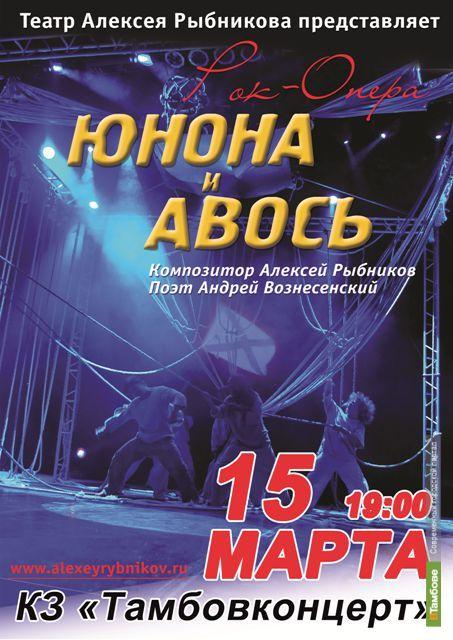 """Рок-опера """"Юнона и Авось""""приедет в Тамбов"""