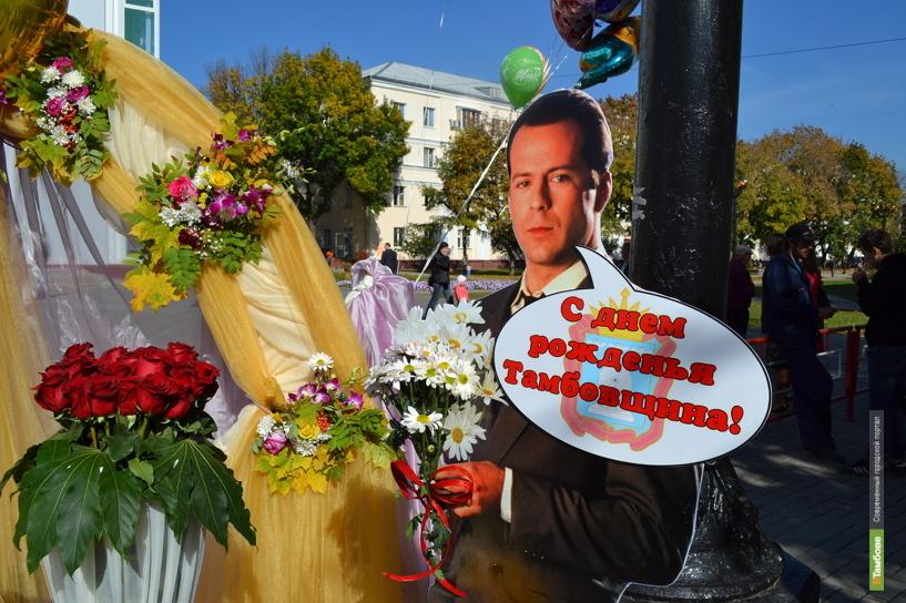 Тамбовчан с днем рождения области поздравил Брюс Уиллис