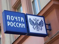 «Почту России» передали Минкомсвязи