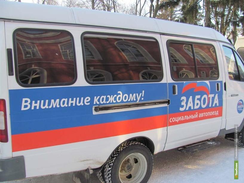 """Автопоезд """"Забота"""" обслужил более 30 тысяч тамбовчан"""