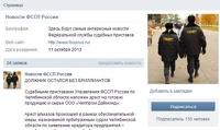Судебные приставы появились «ВКонтакте»