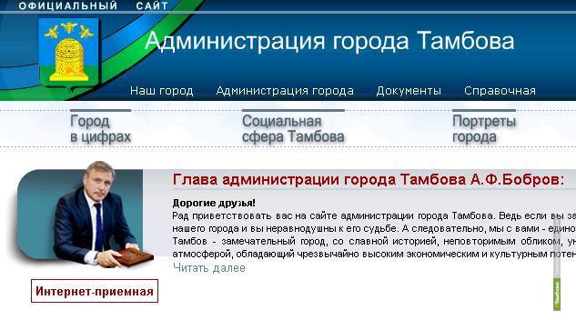 Портал администрации Тамбова - лучший чиновничий сайт области