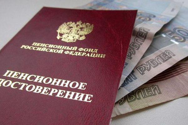 В РФ увеличат средний размер страховой пенсии по старости