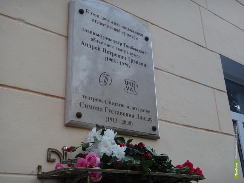 Тамбовский Дом актеров увенчала еще одна мемориальная доска