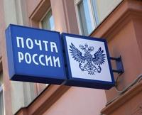 Почту России оштрафовали за некачественную работу