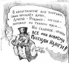Тамбовские фискалы пополнили региональный бюджет на 3 млрд. рублей