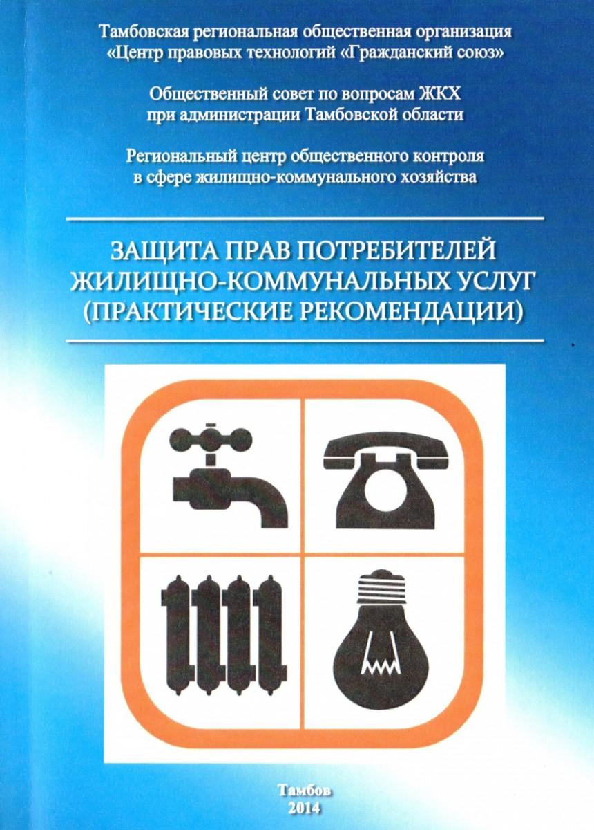 Защита прав потребителей программа производственного контроля